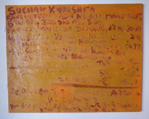 Kurt Ryslavy Facture décorative mono 121 – le monochrome avec son arrièreplan. économique,  (MONO121, 2015 (Brüssel) Öl auf Leinwand, 80 x 100 cm